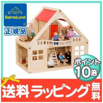 ボーネルンド (BorneLund) マイドールハウスセット ボーネルンドオリジナル ごっこ遊び/人形/ドールハウス