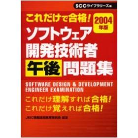 ソフトウェア開発技術者午後問題集 これだけで合格! 2004年版