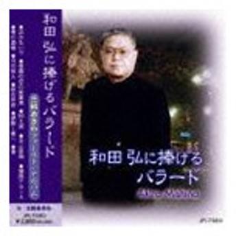 三科あきら / 和田弘に捧げるバラード [CD]