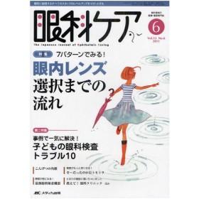 眼科ケア 眼科領域の医療・看護専門誌 第13巻6号(2011-6)