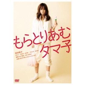 もらとりあむタマ子 前田敦子 DVD