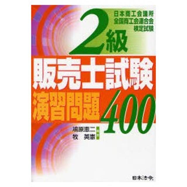 2級販売士試験演習問題400 日本商工会議所全国商工会連合会検定試験