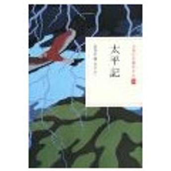 日本の古典をよむ(16)−太平記−/長谷川端【校訂・訳】