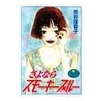さよならスモーキーブルー 1/池谷理香子