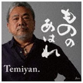 Temiyan / もののあはれ [CD]