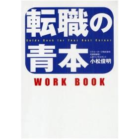 転職の青本WORK BOOK