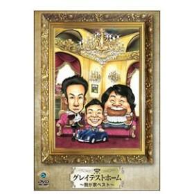 DVD/グレイテストホーム〜我が家ベスト〜