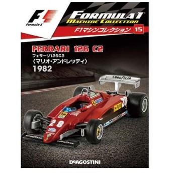 F1マシンコレクション 第15号 フェラーリ 126C2 マリオ・アンドレッティ 1982年[デアゴスティーニ]《在庫切れ》