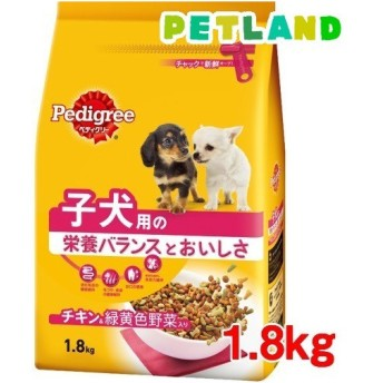 ペディグリー 子犬用 チキン&緑黄色野菜入り ( 1.8kg )/ ペディグリー(Pedigree) ( ドッグフード )