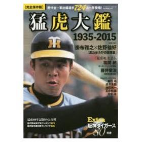 阪神タイガース80年史Extra猛虎大鑑 1935-2015 歴代全一軍出場選手724人の肖像 完全保存版