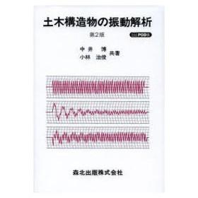 土木構造物の振動解析 POD版