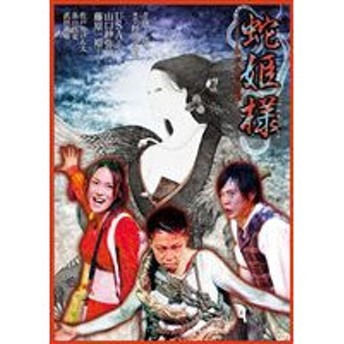Tragic Situation Theater 蛇姫様-わが心の奈蛇- [DVD]