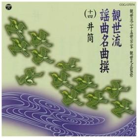 観世流謡曲名曲撰(14)井筒(上)/井筒(下) オムニバス CD
