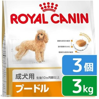 ロイヤルカナン プードル 成犬用 3kg×3袋 3182550765206 沖縄別途送料 ジップ付