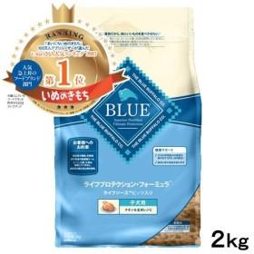 ブルーバッファロー 子犬用 チキン&玄米 2kg 正規品