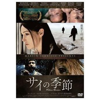 サイの季節 [DVD]