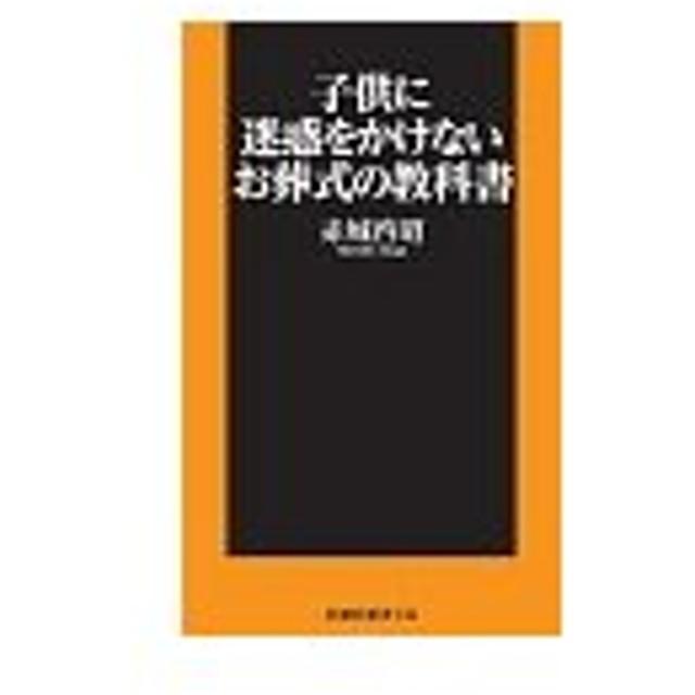 子供に迷惑をかけないお葬式の教科書/赤城啓昭