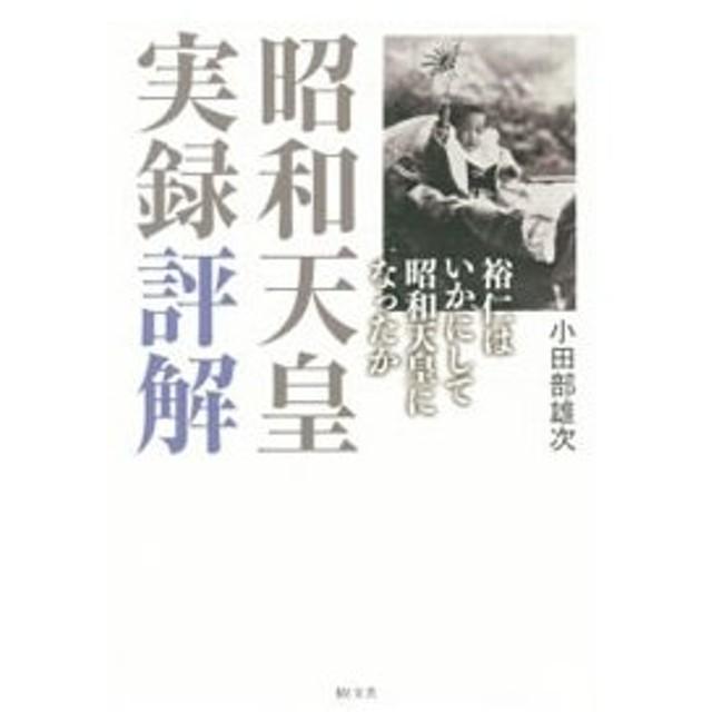 昭和天皇実録評解/小田部雄次