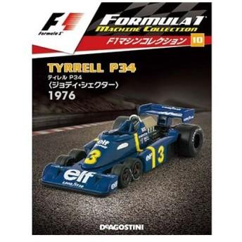 F1マシンコレクション 第10号 ティレルP34 ジョディ・シェクター 1976[デアゴスティーニ]《在庫切れ》