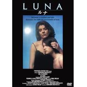 ルナ [DVD]
