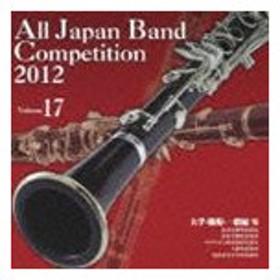 全日本吹奏楽コンクール2012 Vol.17 大学・職場・一般編VII [CD]