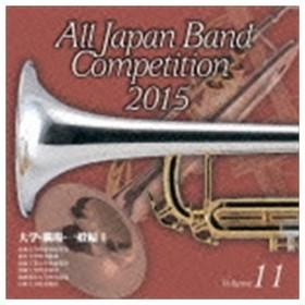 全日本吹奏楽コンクール2015 Vol.11 大学・職場・一般編I [CD]