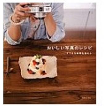おいしい写真のレシピ/福岡拓