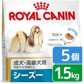 ロイヤルカナン シーズー 成犬・高齢犬用 1.5kg×5袋 沖縄別途送料 ジップ付