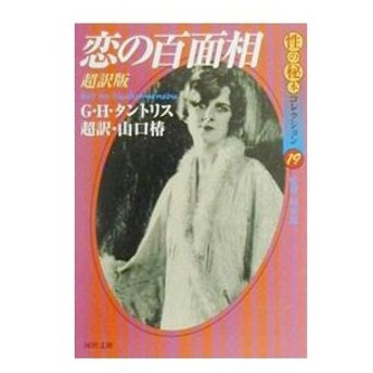 恋の百面相[超訳版]/G・H・タントリス
