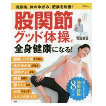 股関節グッド体操で全身健康になる!