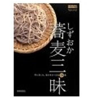 しずおか蕎麦三昧/静岡新聞社