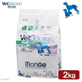 Vetsolution(ベットソリューション) 犬用 糖尿病サポート 2kg 関東当日便