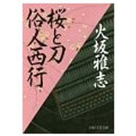 桜と刀 俗人西行/火坂雅志