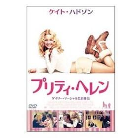 DVD/プリティ・ヘレン