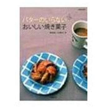バターのいらないおいしい焼き菓子/浜田美里