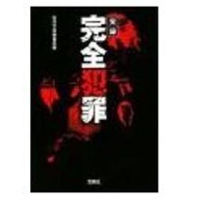 実録 完全犯罪/別冊宝島編集部【編】