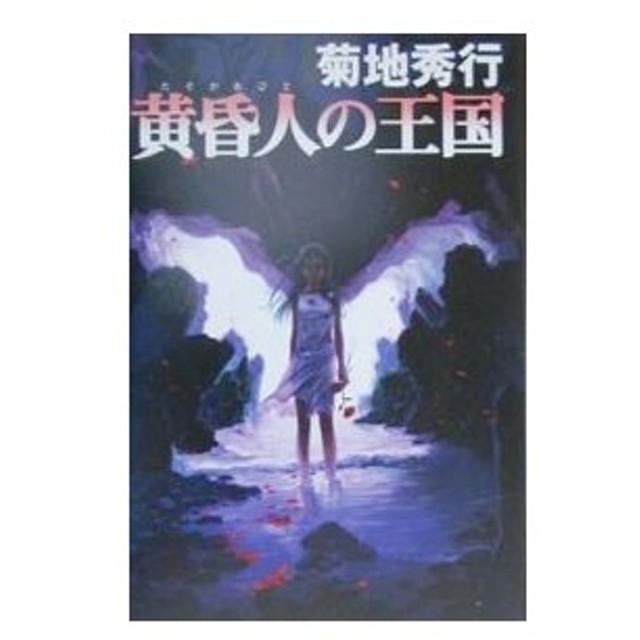 黄昏人の王国/菊地秀行