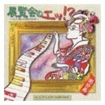 ピアニスターHIROSHI / 展覧会のエッ!!〜ピアノ座の怪人HIRO [CD]