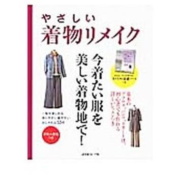 やさしい着物リメイク/日本ヴォーグ社