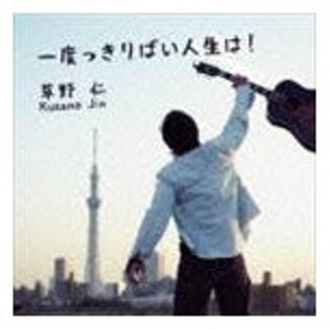 草野仁 / 一度っきりばい人生は! [CD]
