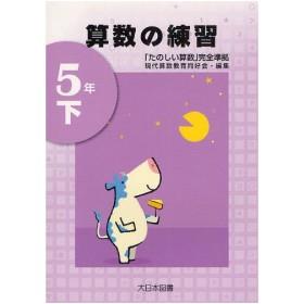 算数の練習 大日本図書版 5年下