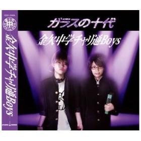 ガラスの十代 金欠中学チャリ通Boys CD-Single