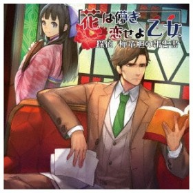 花は儚き恋せよ乙女〜探偵樺竜胆の報告書〜 CD
