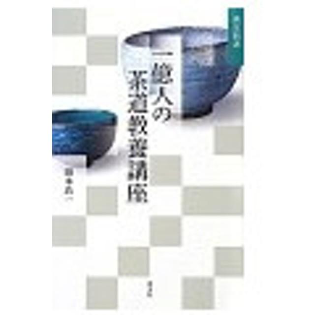 一億人の茶道教養講座/岡本浩一