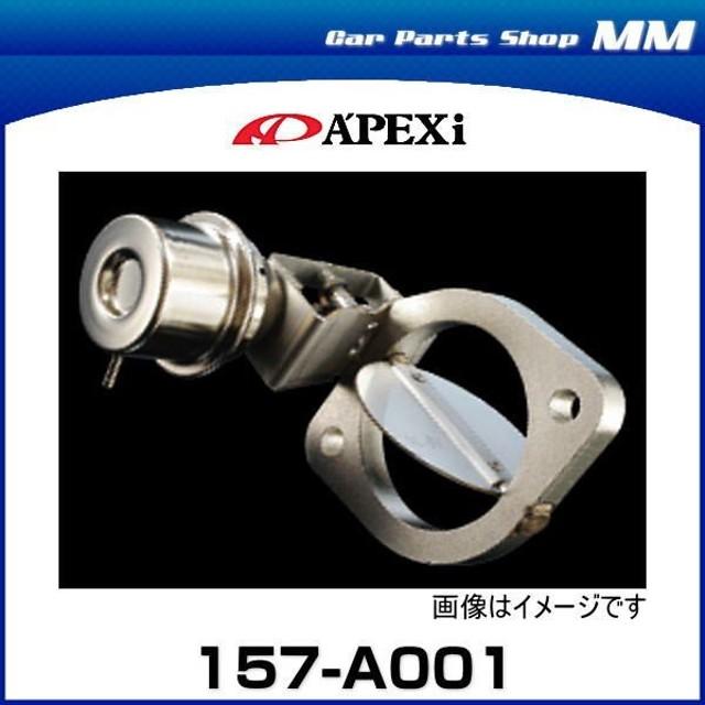 APEXi アペックス 157-A001 φ80フランジ汎用 Aタイプ ACTIVE ECV アクティブエキゾーストコントロールバルブ