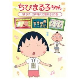 ちびまる子ちゃん「まる子、江戸時代に憧れる」の巻 ちびまる子ちゃん DVD