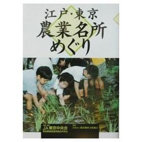 江戸・東京農業名所めぐり/JA東京中央会