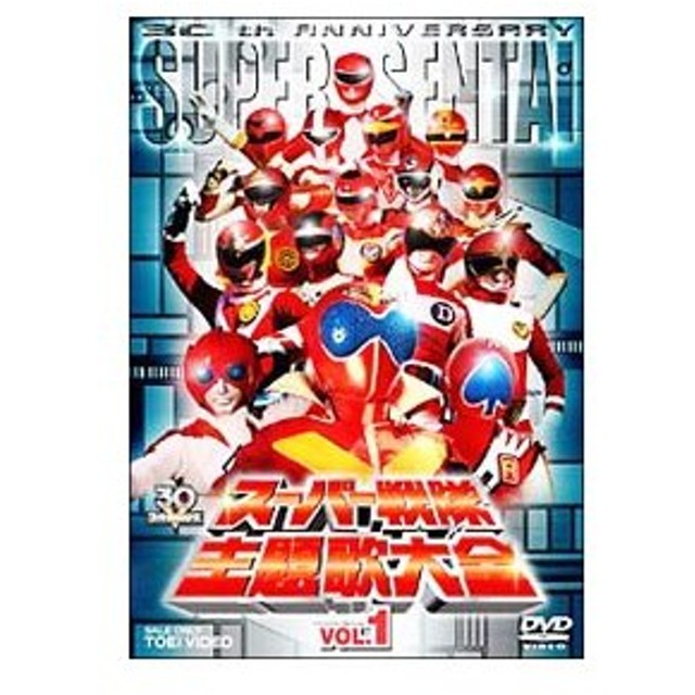 DVD/スーパー戦隊主題歌大全 VOL.1