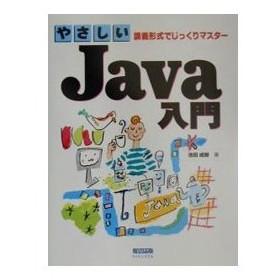 やさしいJava入門/池田成樹