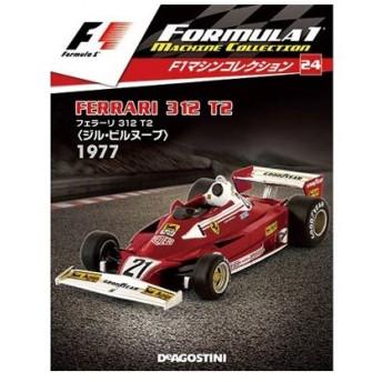 F1マシンコレクション 第24号 フェラーリ 312T2 ジル・ビルヌーブ 1977年[デアゴスティーニ]《在庫切れ》